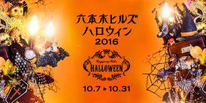 roppongi-hills-halloween-parade