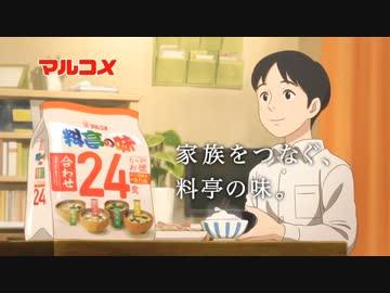 マルコメ 泣けるCM アニメの声優にのん!制作はジブリ?