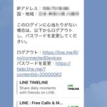 LINE 注意喚起