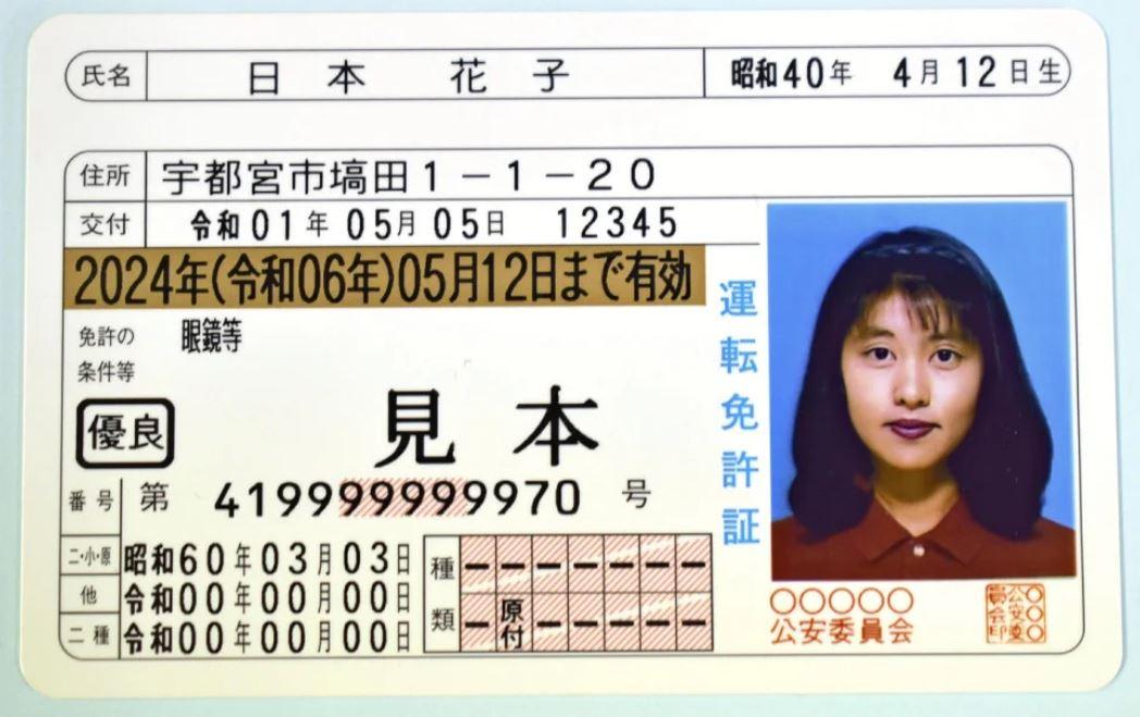 免許証のルール変更!ひどい写真は持ち込みOKに!服装や眼鏡(メガネ)カラコンの使用は?