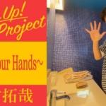 木村拓哉の手洗い動画で水出しっぱなしは正解!一番ば非接触蛇口